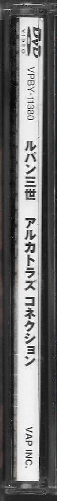 DVD◆ルパン三世 TV SPECIAL アルカトラズコネクション◆TVスペシャル第13弾◆VPBY-11380◆送料込み(ネコポス)