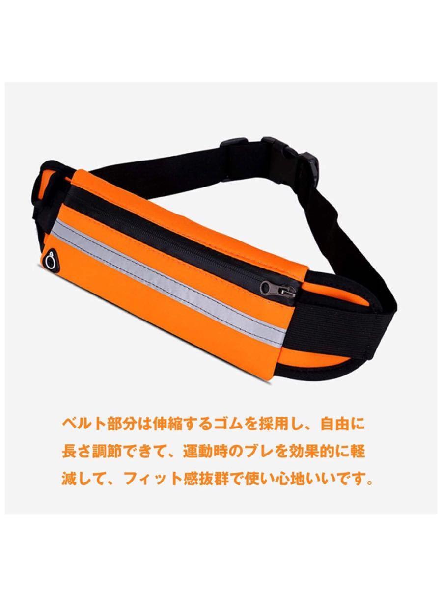 ランニングポーチ ウォーキングポーチ ジョギング ウェストバッグ 大容量 防水 伸縮可能 イヤホンホール 男女兼用