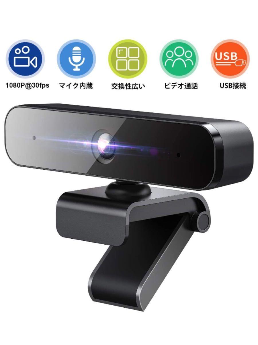 ウェブカメラ Webカメラ 1080P 30FPS 光補正 HDデュアルマイク内蔵 プラグアンドプレー 360°調整可能 USBプラグアンドプレイ