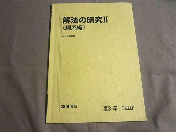 OP79-033 駿台 解法の研究Ⅱ[理系編] 2016 夏期 雲幸一郎 s1C_画像1