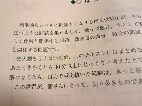 OP79-033 駿台 解法の研究Ⅱ[理系編] 2016 夏期 雲幸一郎 s1C_画像4