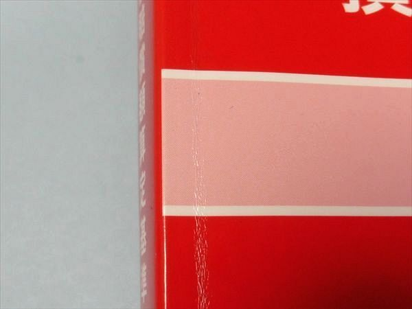 OS75-011 日弁連交通事故相談センター 赤い本弁護字必携 民事交通事故訴訟 損害賠償額算定基準 上巻 基準編 2014 S4C_画像4