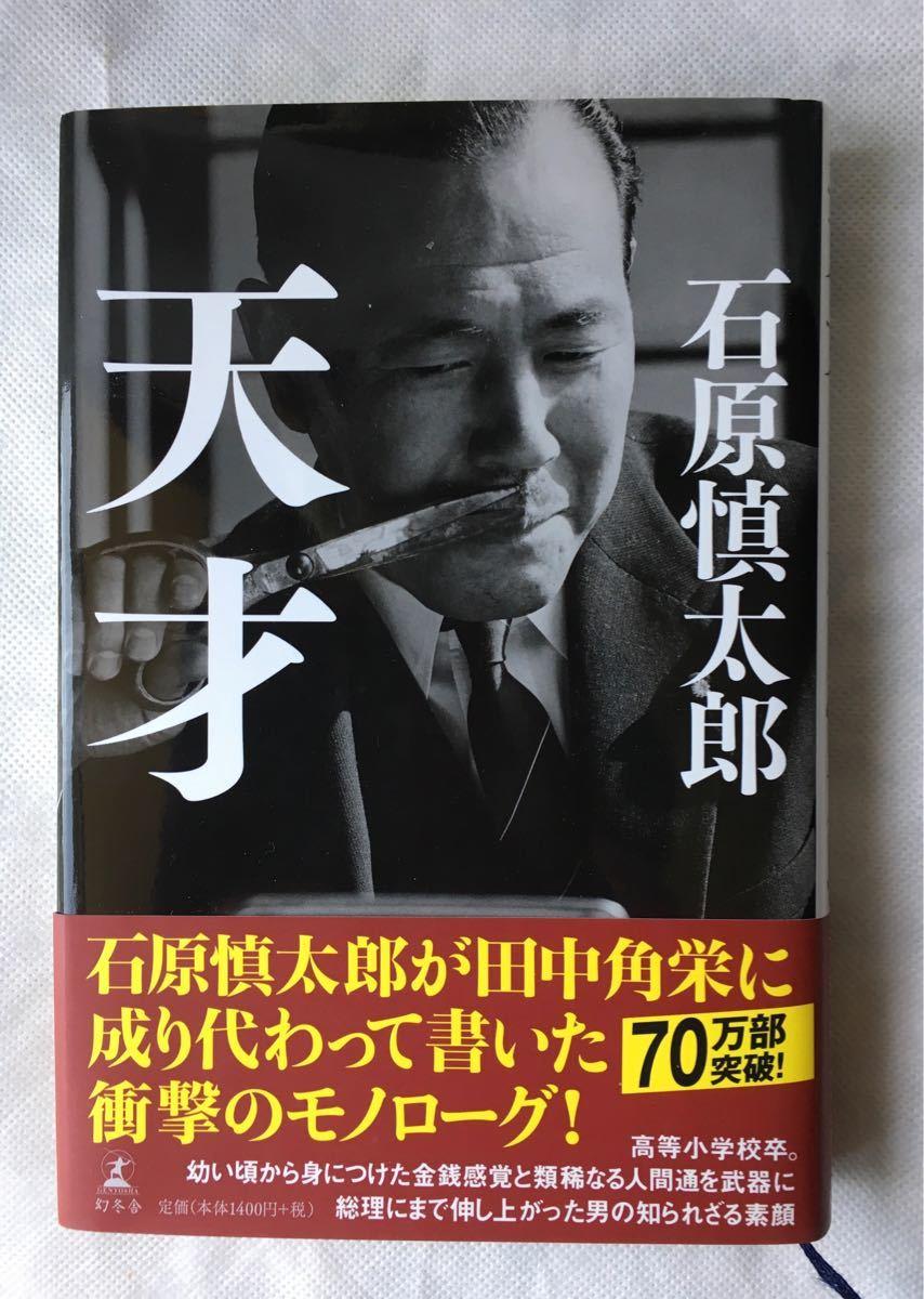 天才/著者 石原慎太郎