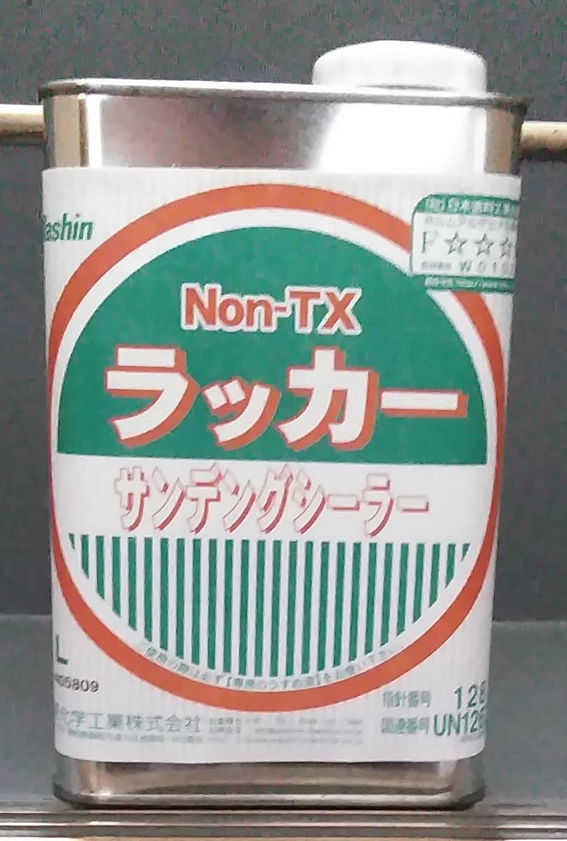 送料込み 小分け 木工用 ラッカーサンデングシーラー 1L Non-TX 和信化学工業_画像1