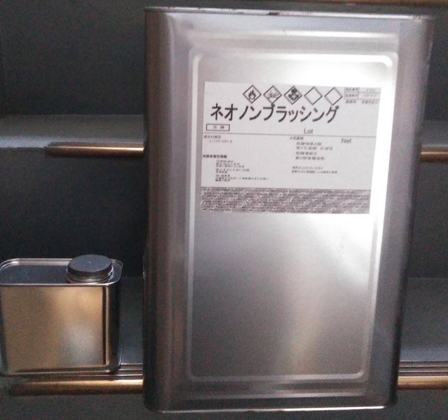 送料込み 小分け 塗料表面の白ボケ、白化防止に「ノンブラッシングシンナー 小缶0.5L」_画像1