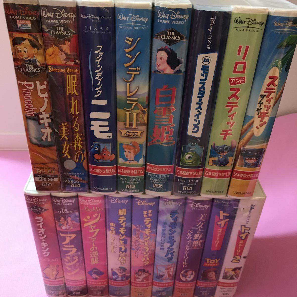送料無料 VHS ビデオテープ ディズニー 他 まとめて 17点セット トイストーリー アラジン ライオンキングなど 希少 Disney