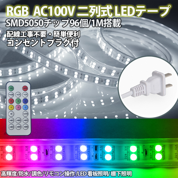 RGB16色 AC100V ACアダプター 5050SMD 96SMD/M 8m リモコン付き 防水 ledテープライト 二列式 強力 簡単設置 明るい クリスマス 棚下照_画像1