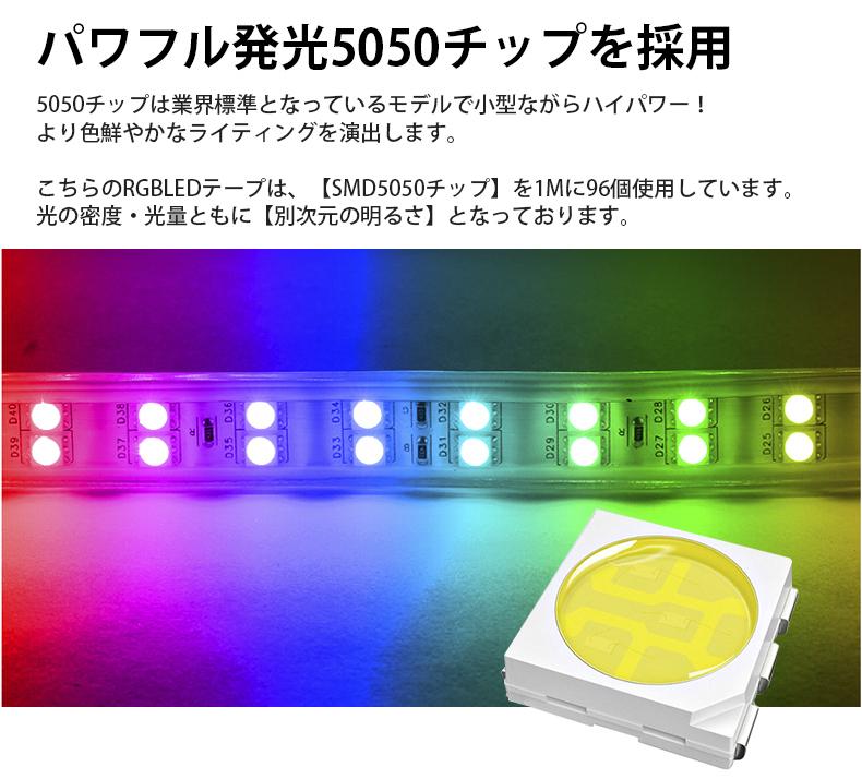 RGB16色 AC100V ACアダプター 5050SMD 96SMD/M 8m リモコン付き 防水 ledテープライト 二列式 強力 簡単設置 明るい クリスマス 棚下照_画像6