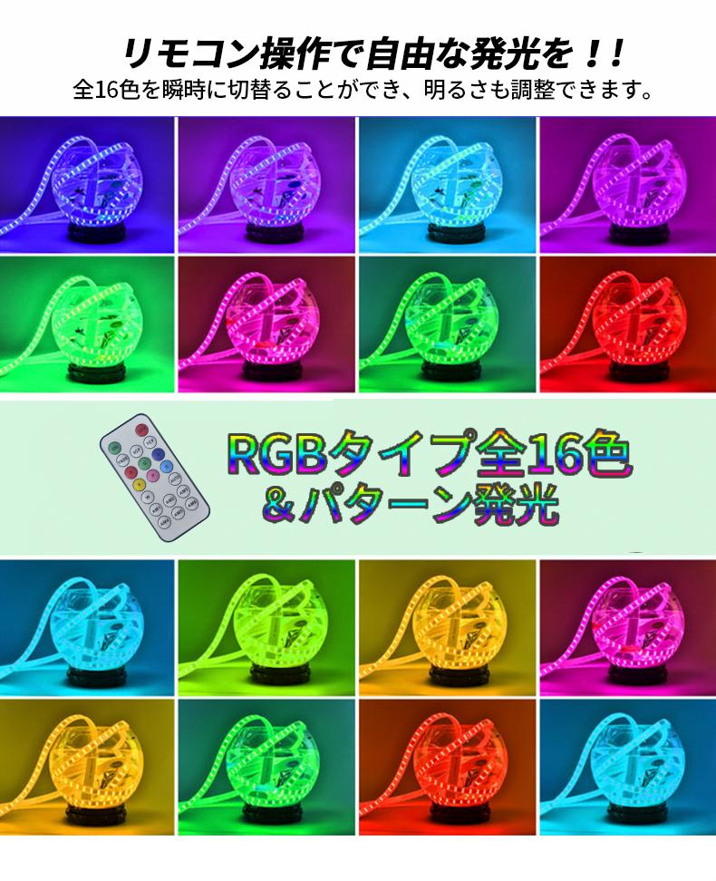 RGB16色 AC100V ACアダプター 5050SMD 96SMD/M 8m リモコン付き 防水 ledテープライト 二列式 強力 簡単設置 明るい クリスマス 棚下照_画像2