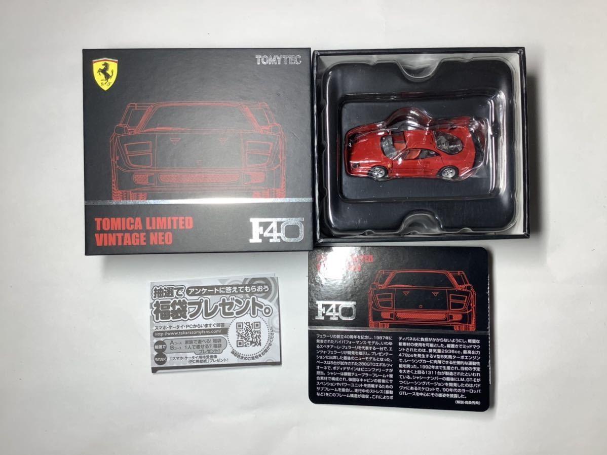 2台 1 64 トミカリミテッドヴィンテージネオ フェラーリ 512tr F40 レッド Ferrari Red Tomica Limited Vintage Neo Tomytec トミーテック 的詳細資料 Yahoo 拍賣代標 From Japan