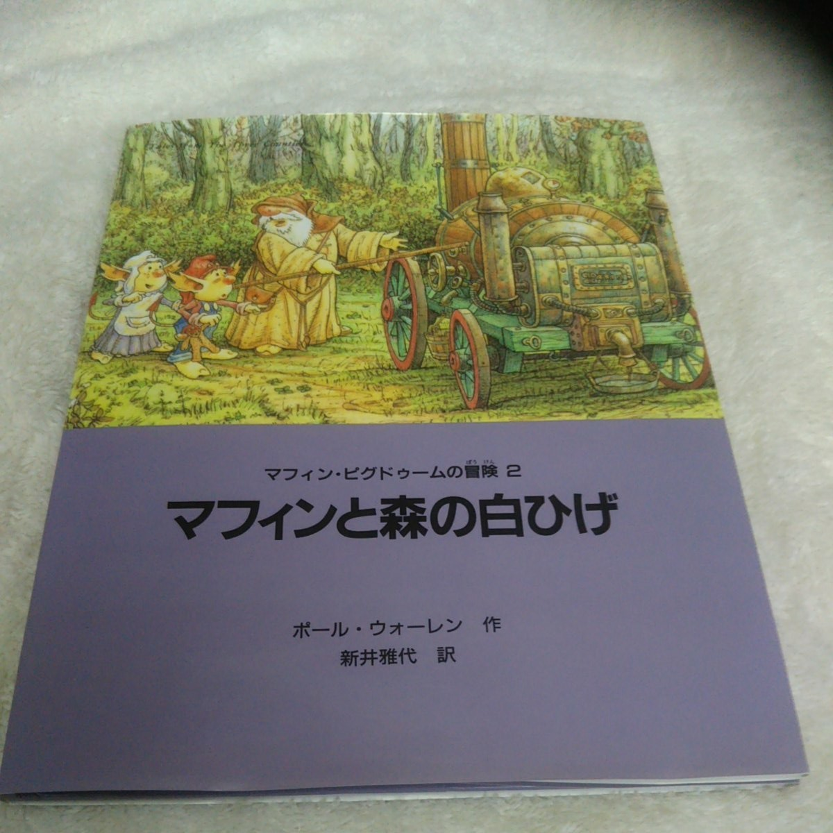 マフィンと森の白ひげ  2 /文渓堂/ポ-ル・ウォ-レン
