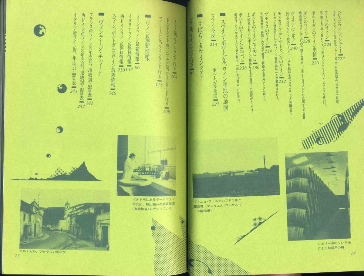 ヤフオク! - 続 ヨーロッパ ワインの旅 / 岩野貞雄 東邦出版