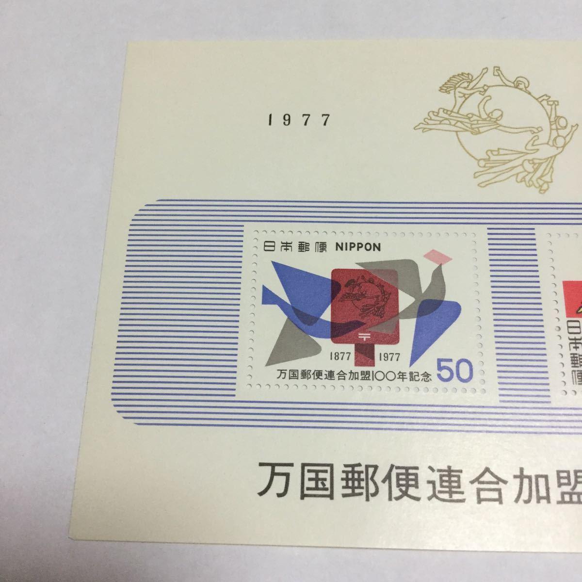【未使用】万国郵便連合加盟100年記念 切手シート 1977年 記念切手 大蔵省印刷局製造 小型シート 50円 100円_画像2