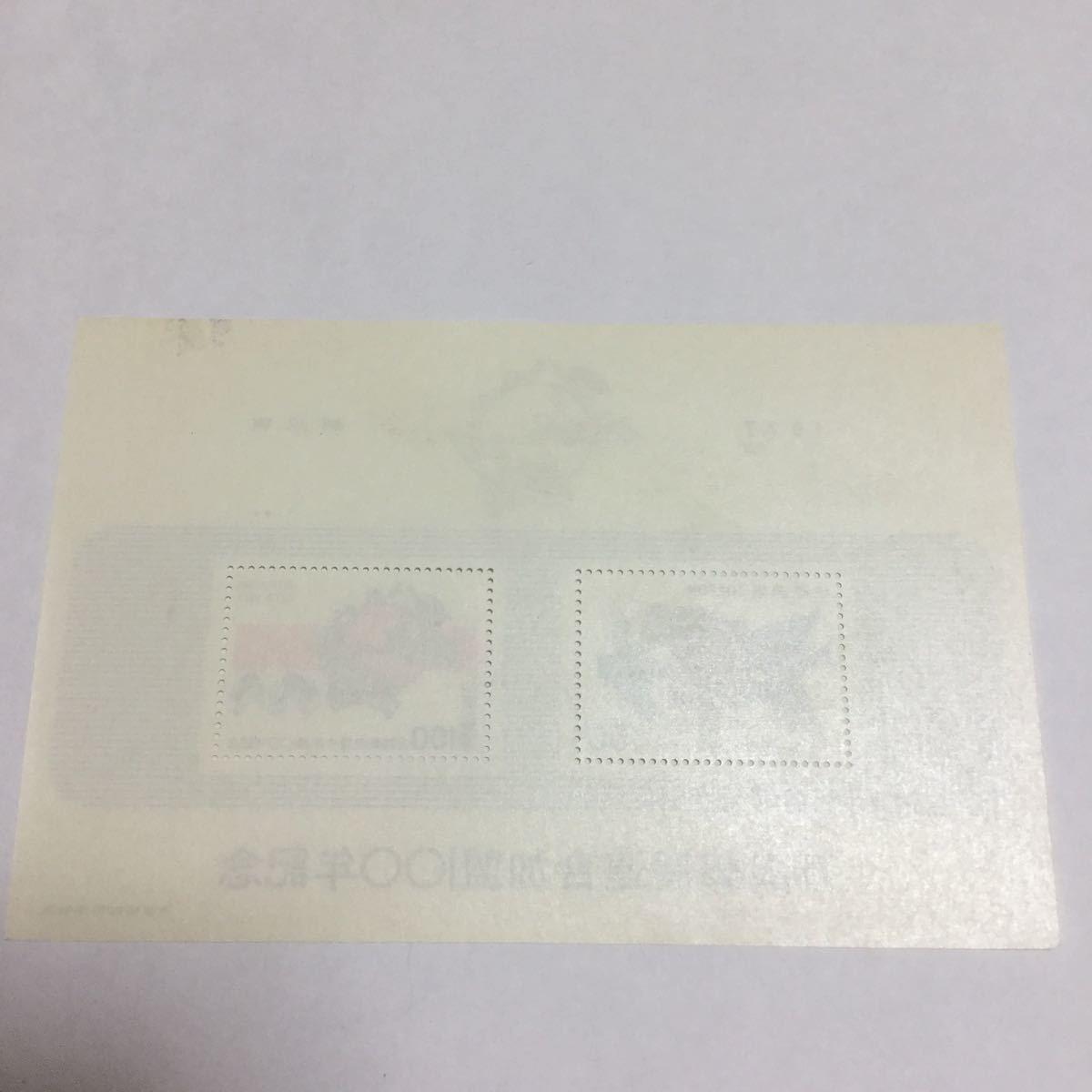 【未使用】万国郵便連合加盟100年記念 切手シート 1977年 記念切手 大蔵省印刷局製造 小型シート 50円 100円_画像4