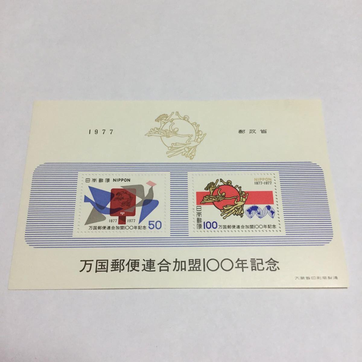 【未使用】万国郵便連合加盟100年記念 切手シート 1977年 記念切手 大蔵省印刷局製造 小型シート 50円 100円_画像1