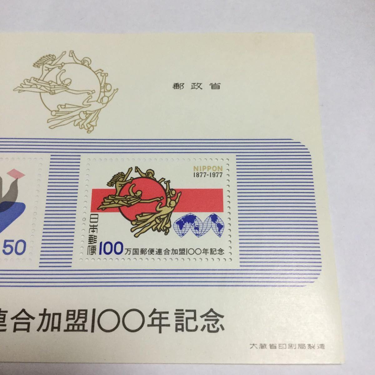 【未使用】万国郵便連合加盟100年記念 切手シート 1977年 記念切手 大蔵省印刷局製造 小型シート 50円 100円_画像3