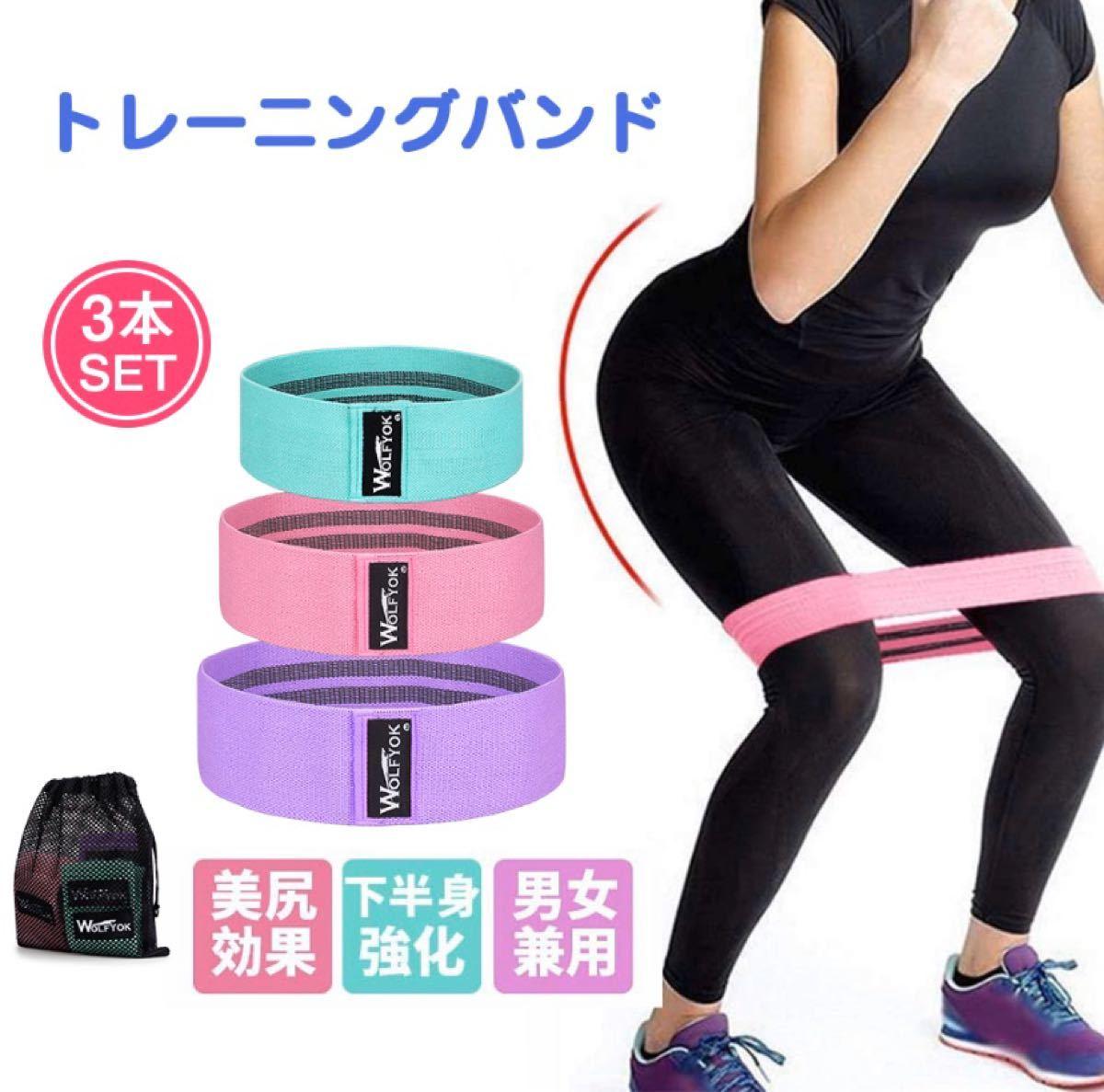 ★新品★トレーニングバンド 美尻 エクササイズ チューブ ゴムバンド