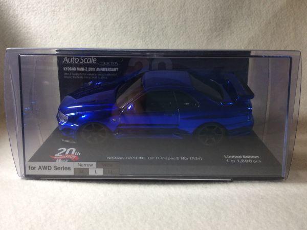 京商 ミニッツ ボディ SKYLINE GT-R R34 V-SpecⅡChrome Blue mini-z 20th Anniversary Edition オートスケール MR03 VE ASC Auto Scale
