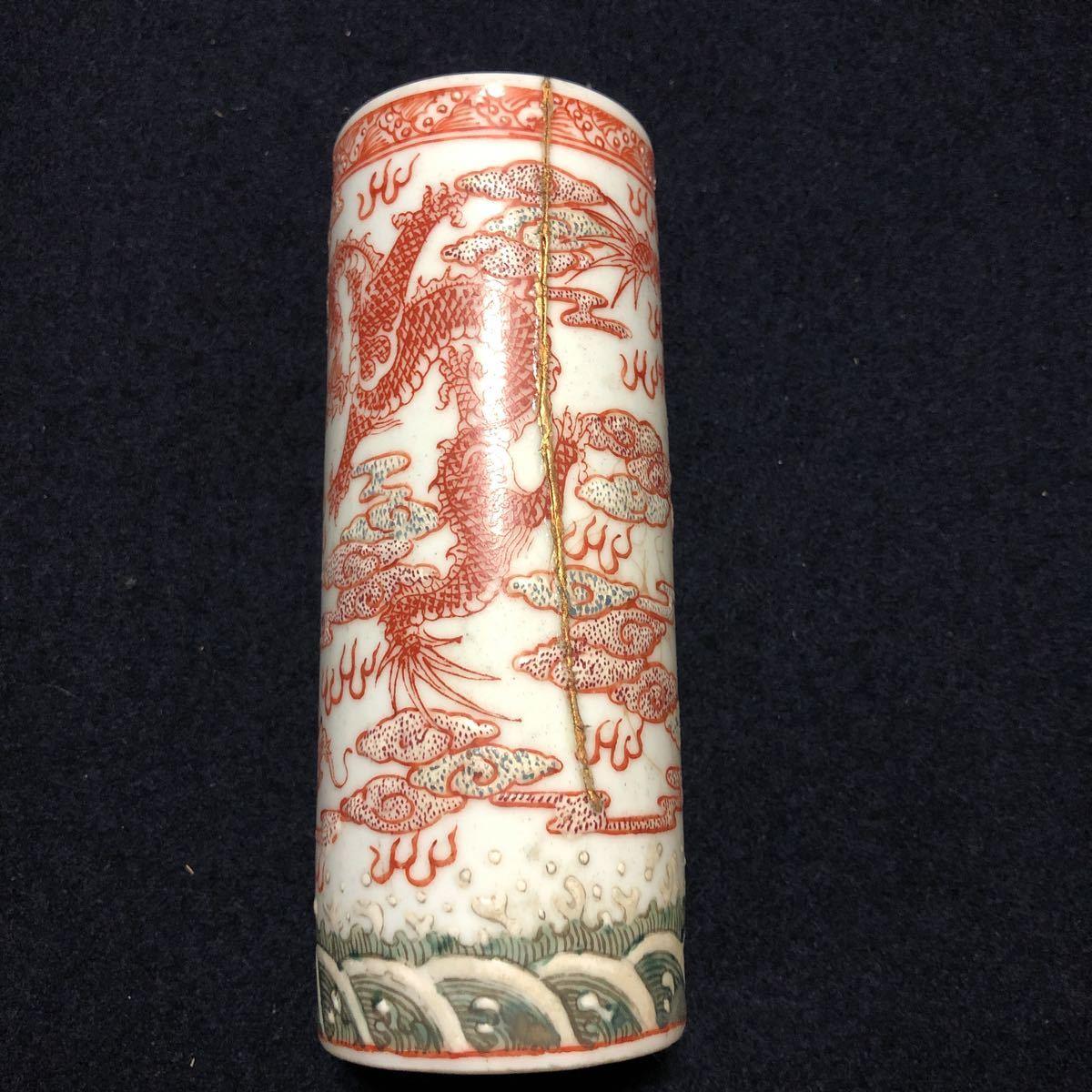 中国 古美術 古玩 在銘 慎德堂製 粉彩筆筒 龍紋 書道具 筆入れ(ゆうパック着払い)_画像3