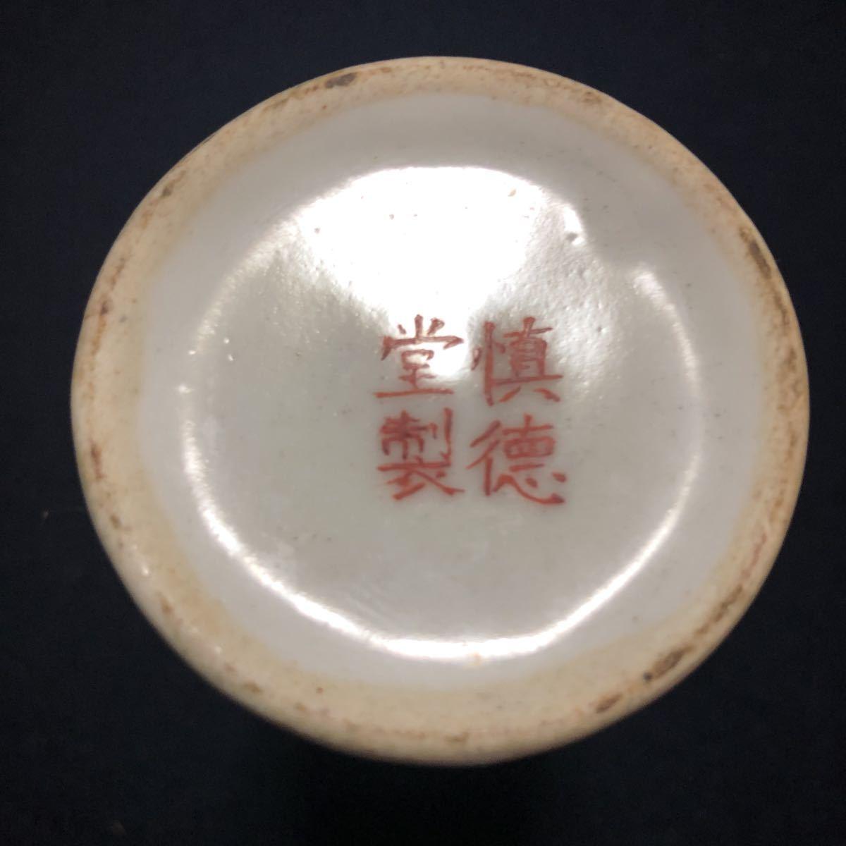 中国 古美術 古玩 在銘 慎德堂製 粉彩筆筒 龍紋 書道具 筆入れ(ゆうパック着払い)_画像6