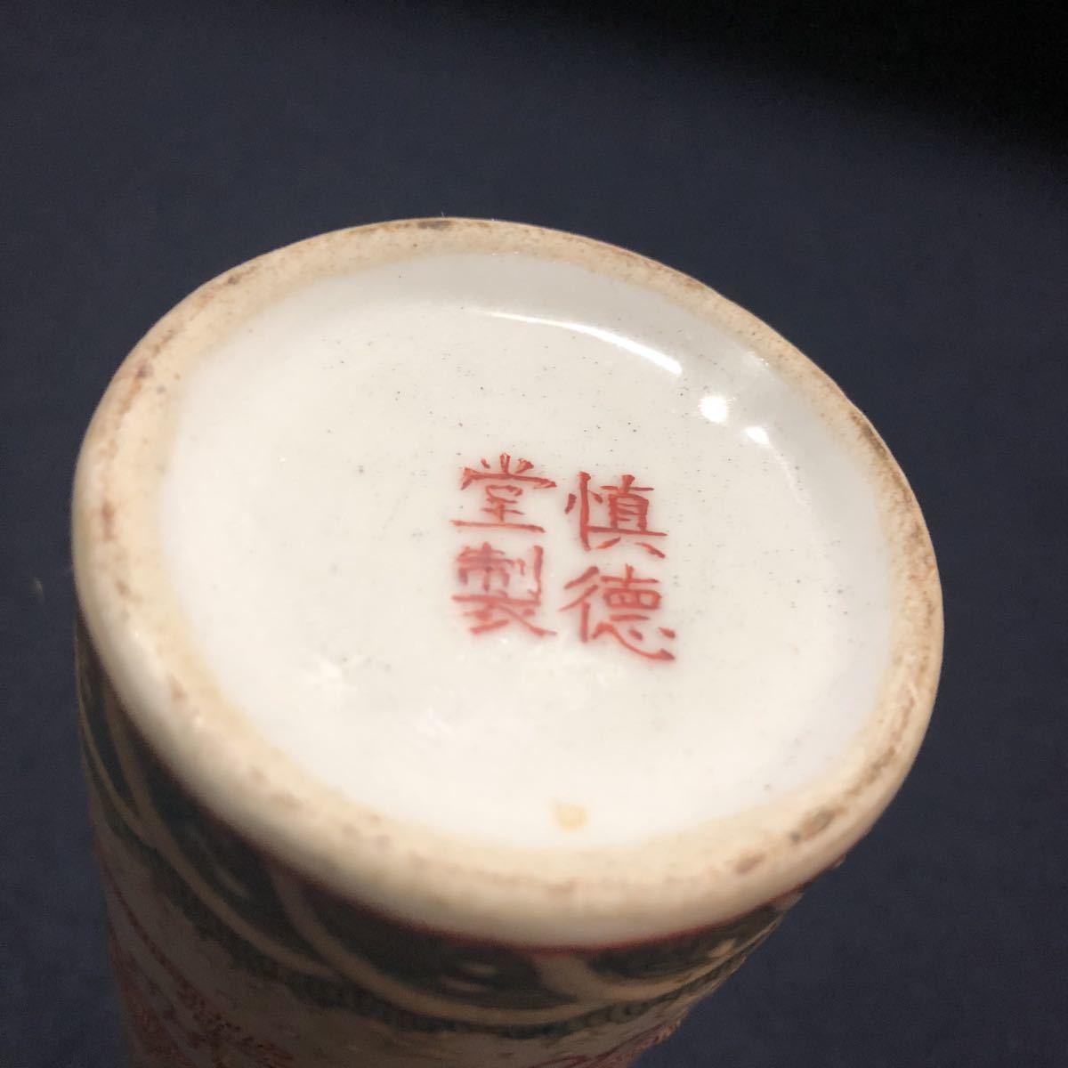 中国 古美術 古玩 在銘 慎德堂製 粉彩筆筒 龍紋 書道具 筆入れ(ゆうパック着払い)_画像9