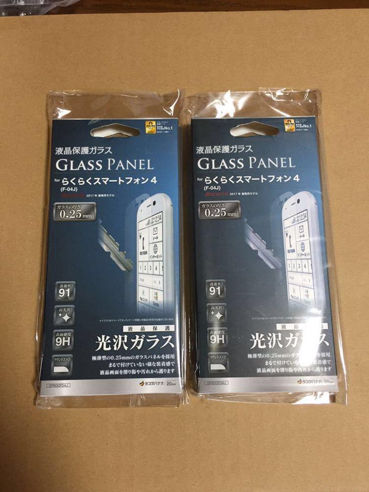 富士通 らくらくスマートフォン4 型番:F-04J ブラック ホワイト 美品 ドコモ docomo_画像8