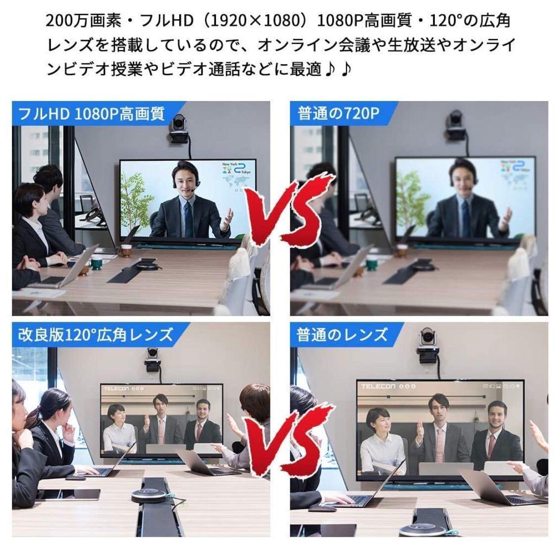 ウェブカメラ 内蔵マイク【即出荷】WebカメラXCSOURCEフルHD1080P