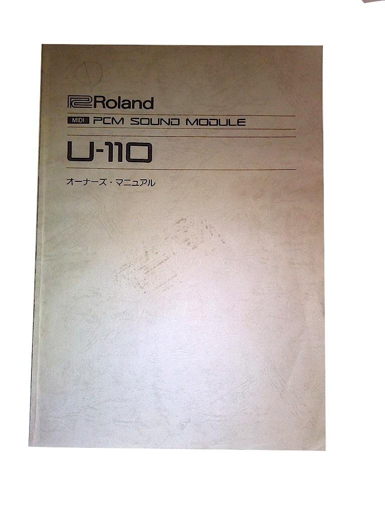 ROLAND ローランド 音源モジュール シンセ シンセサイザー マニュアル 取説 取扱説明書 即決有り 宅急便対応 管理番号B_画像1