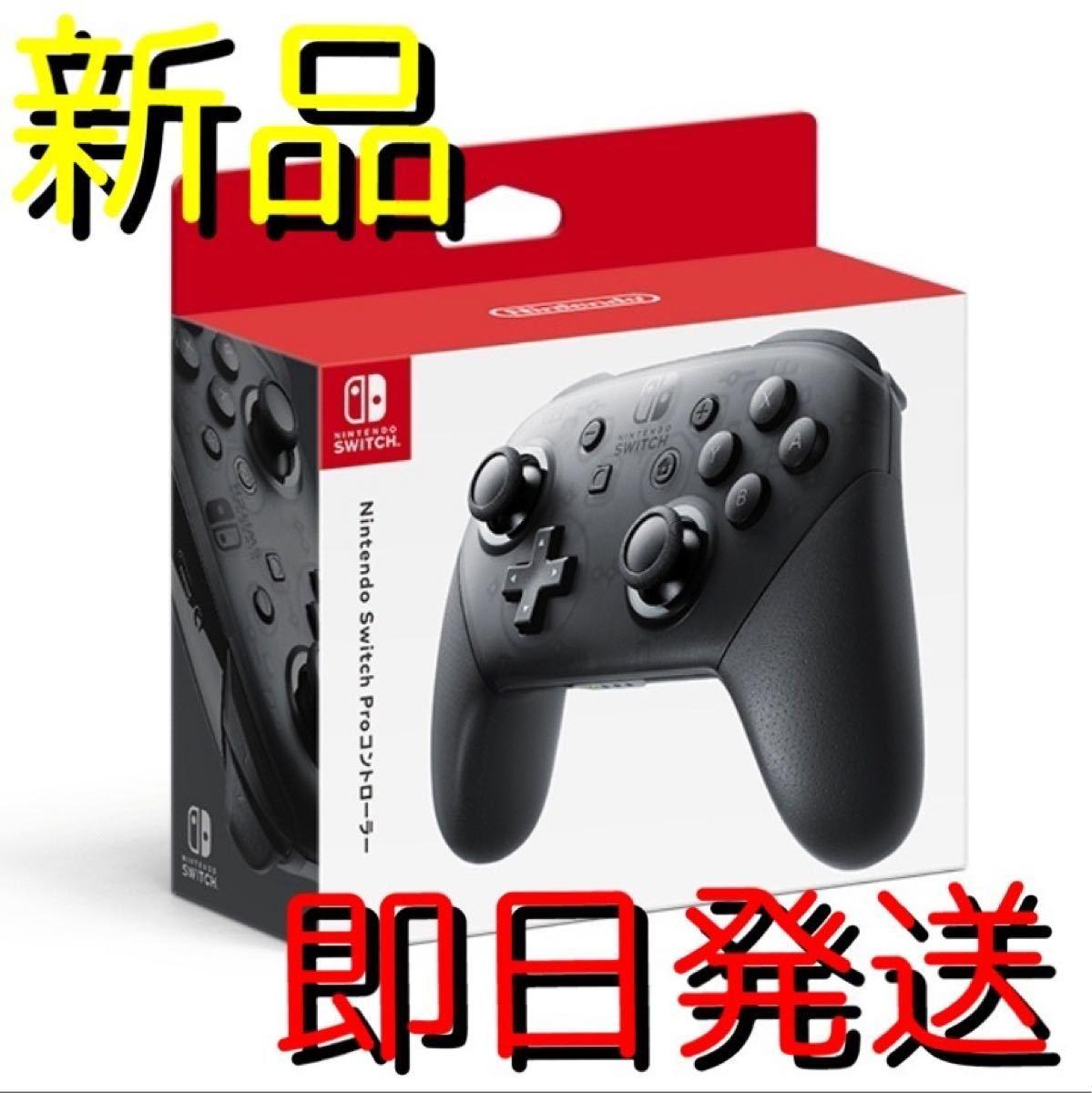 Nintendo NINTENDO SWITCH PROコントローラー 0002