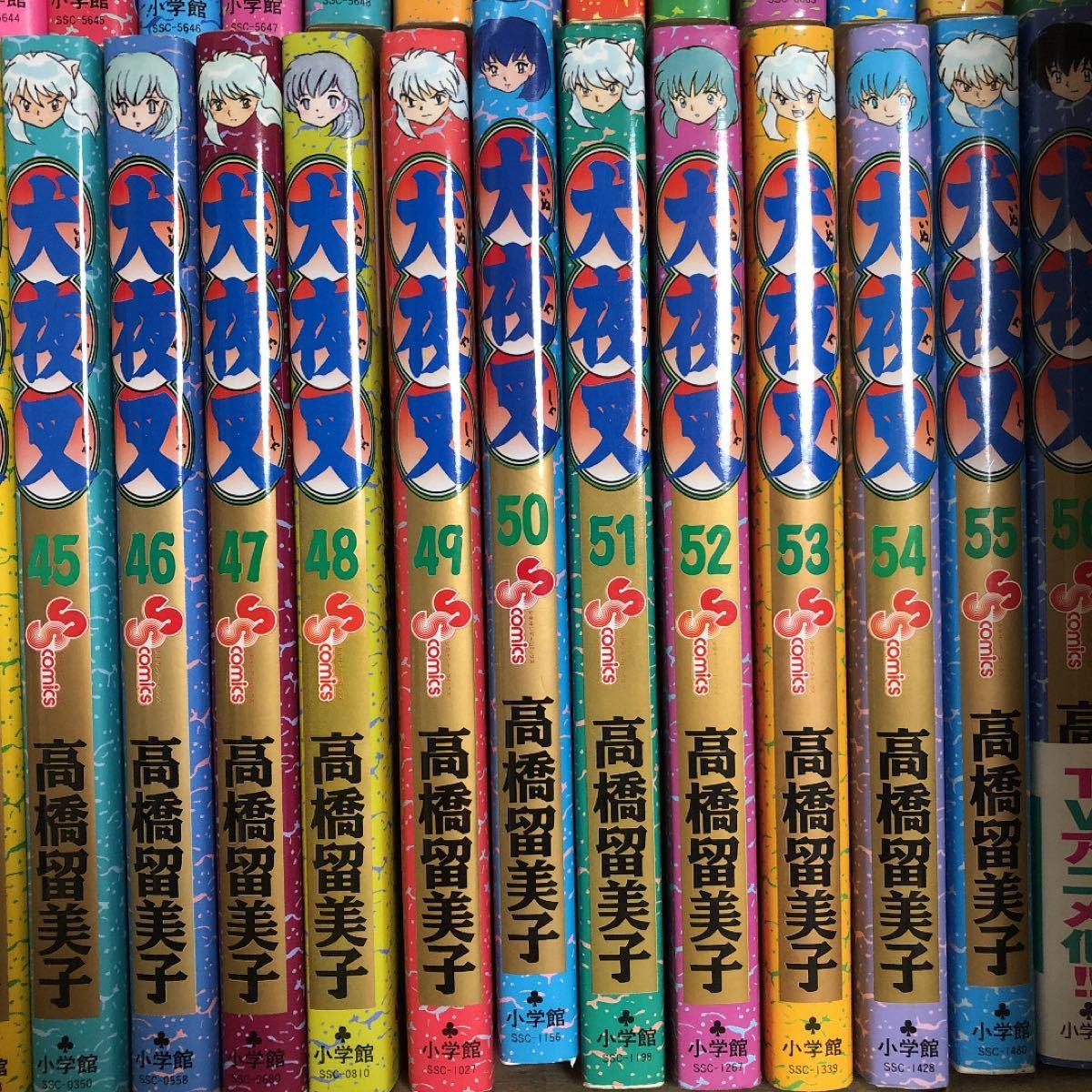 犬夜叉全巻 全56巻セット