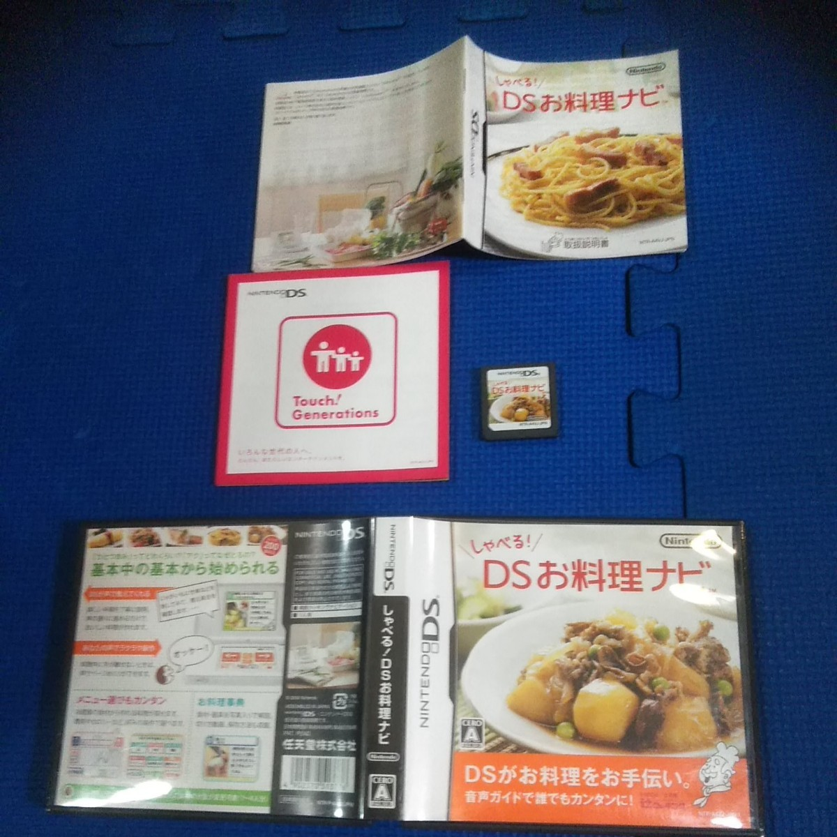 【DS】 お菓子ナビDS + お料理ナビDS
