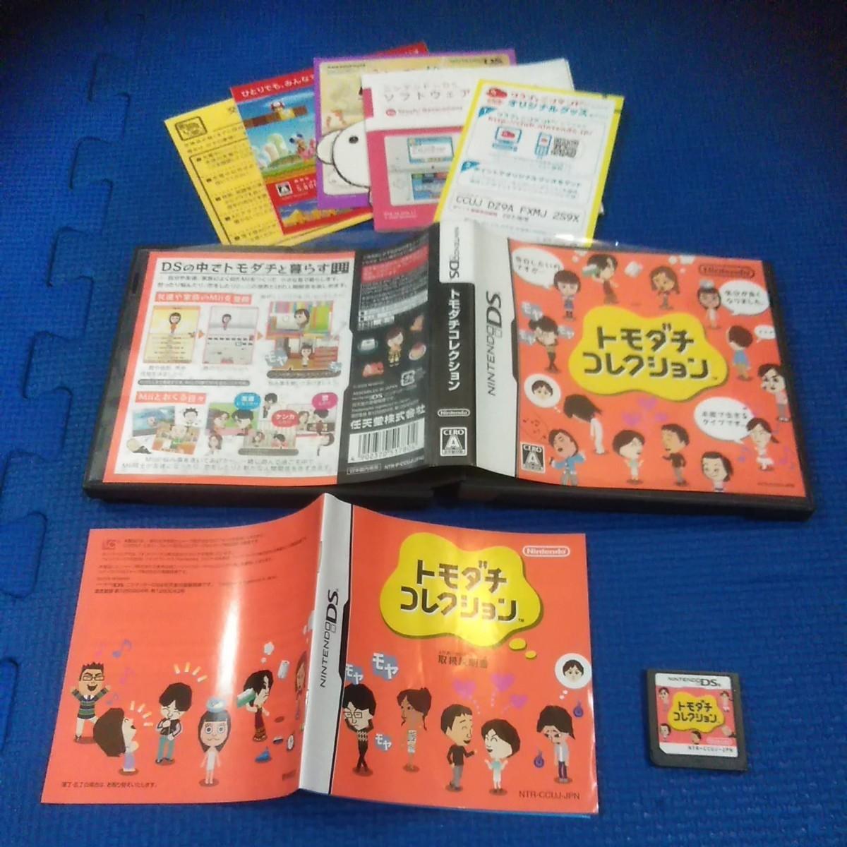 【DS】 トモダチコレクション