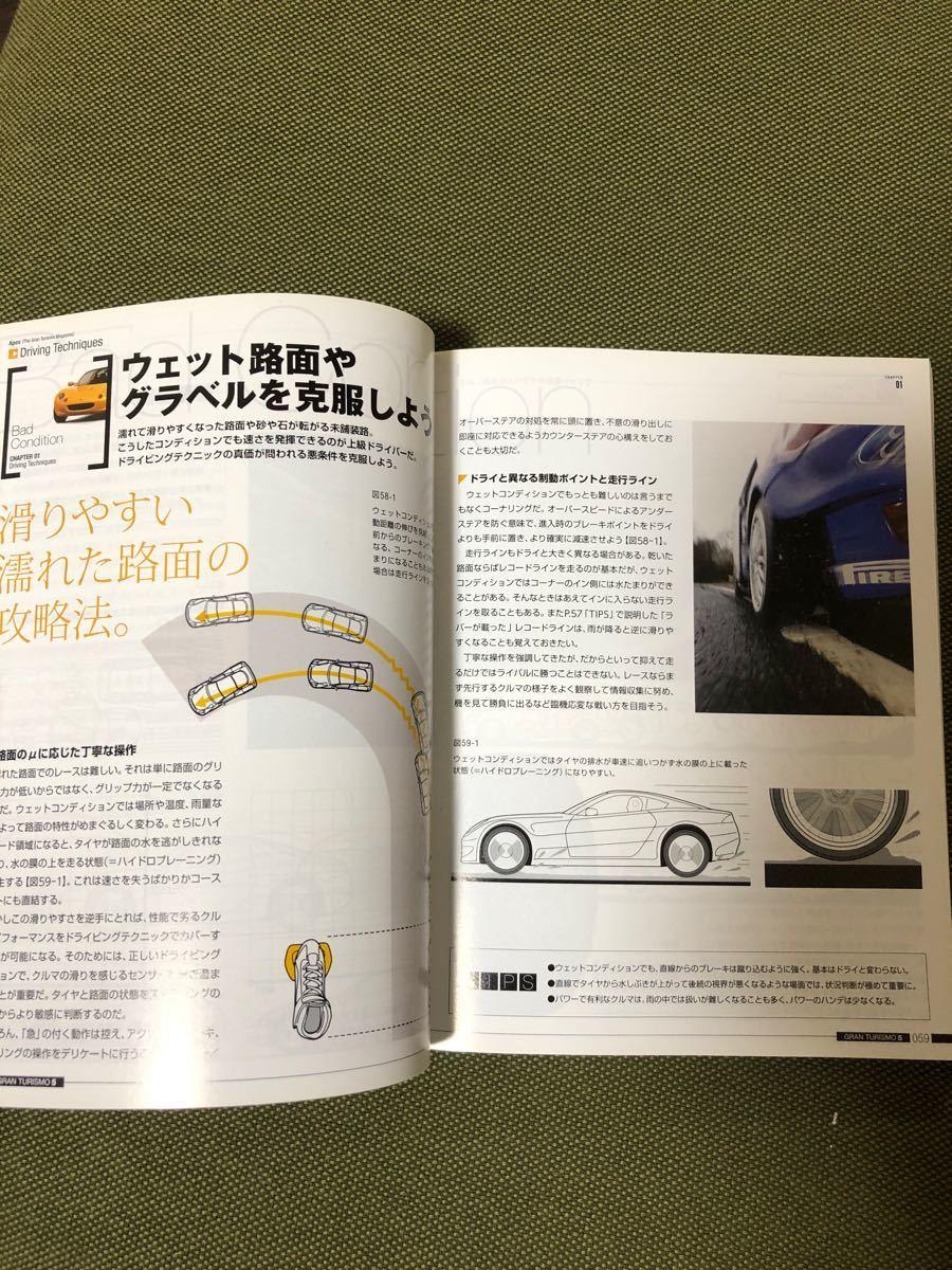 【PS3】 グランツーリスモ5 [初回生産限定版]
