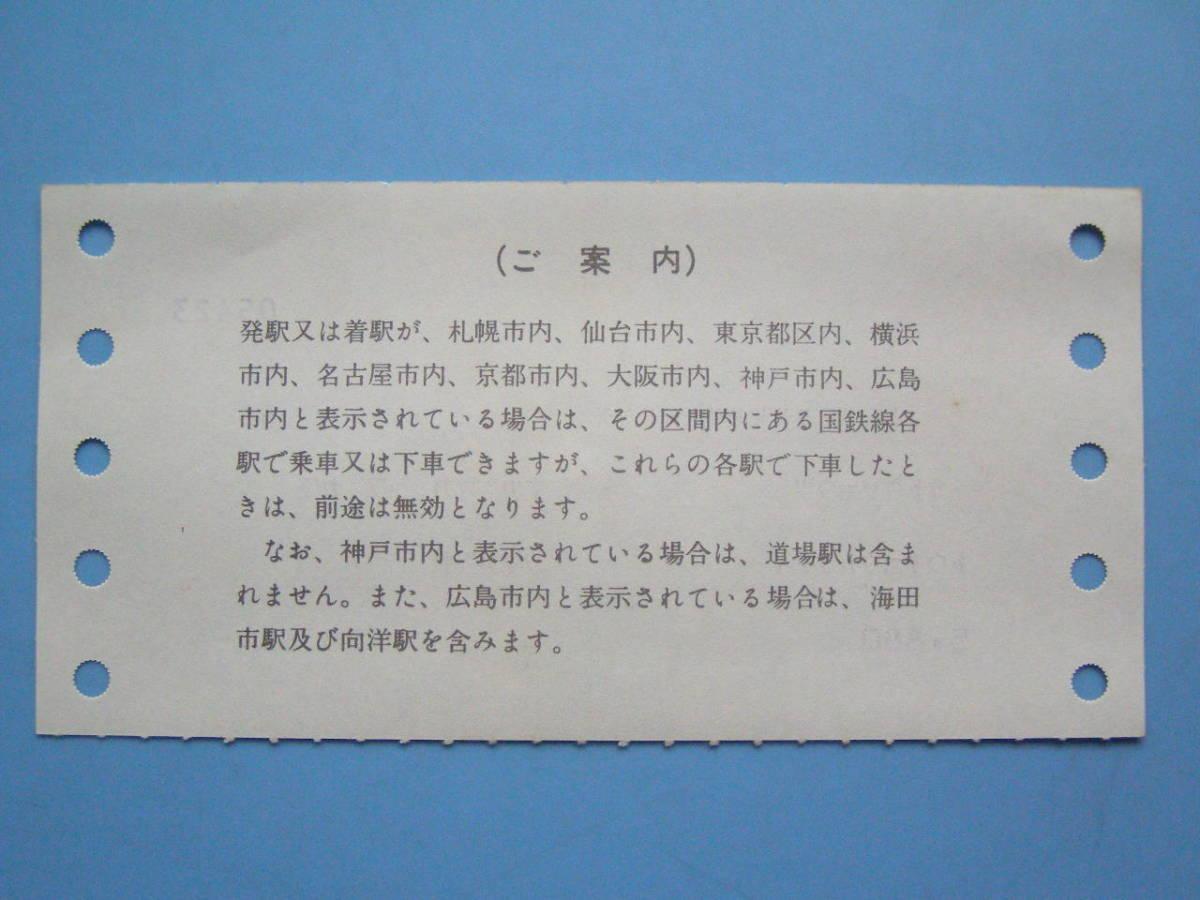 切符 鉄道切符 軟券 乗車券 佐渡汽船 佐渡両津 → 東京 58-1-4 佐渡両津駅 発行 (A29)_画像2
