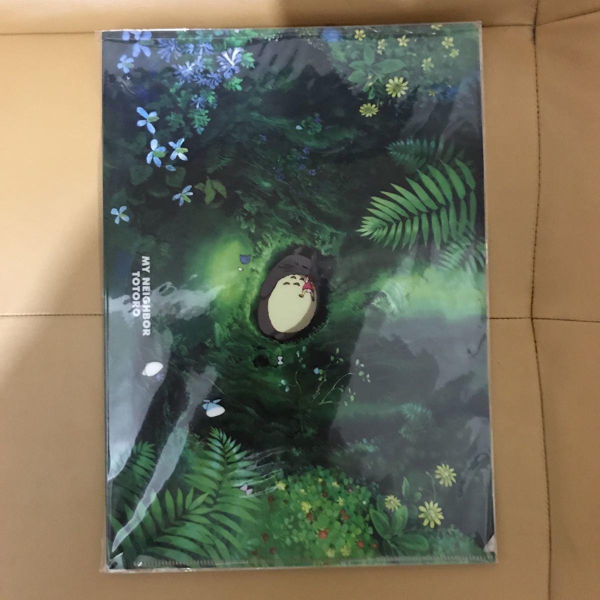 となりのトトロ トトロの寝床 A4クリアファイル ARTシリーズ スタジオジブリ 宮崎駿_画像1
