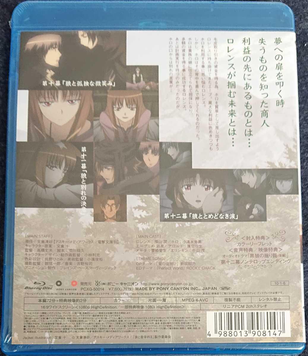 新品即決/送料無料 狼と香辛料II【4】 [Blu-ray] 国内正規品_画像2