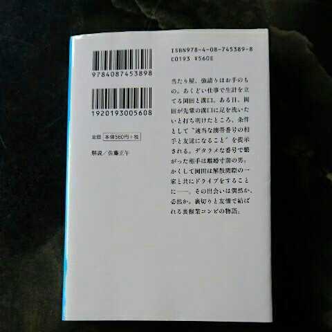 残り全部バケーション/伊坂幸太郎 ◆書籍/古本/文庫本/小説/