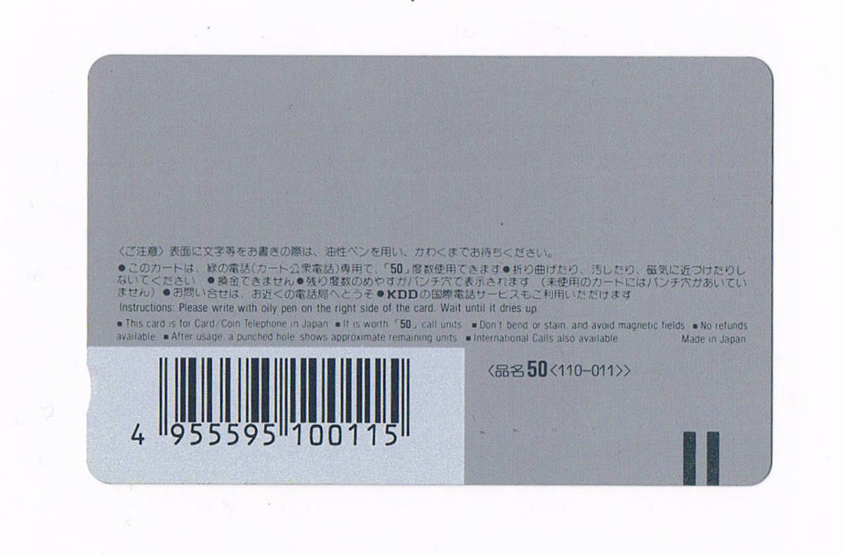 【T133B】ドラゴンボール 鳥山明 少年ジャンプ テレカ50度 110-011フリー 未使用品_画像2