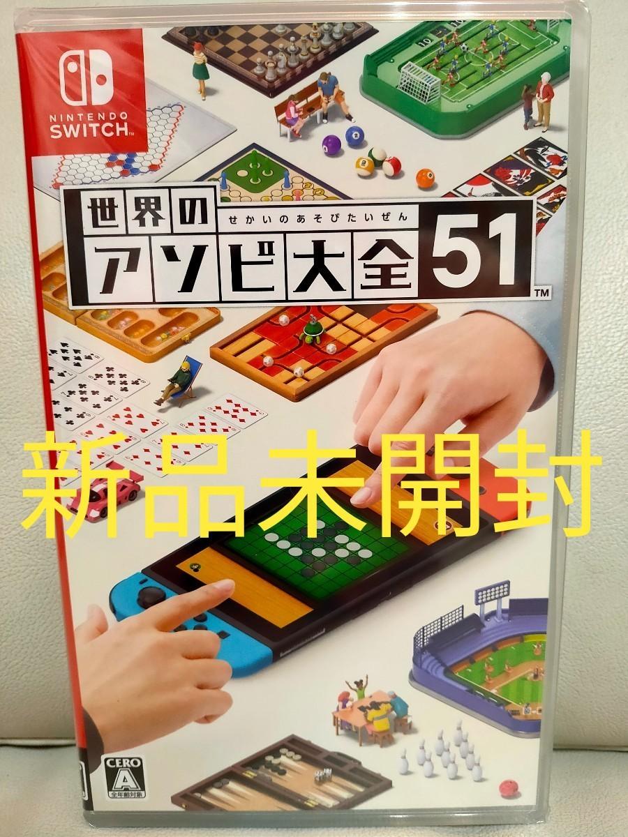 世界 の 遊び 51 スイッチ