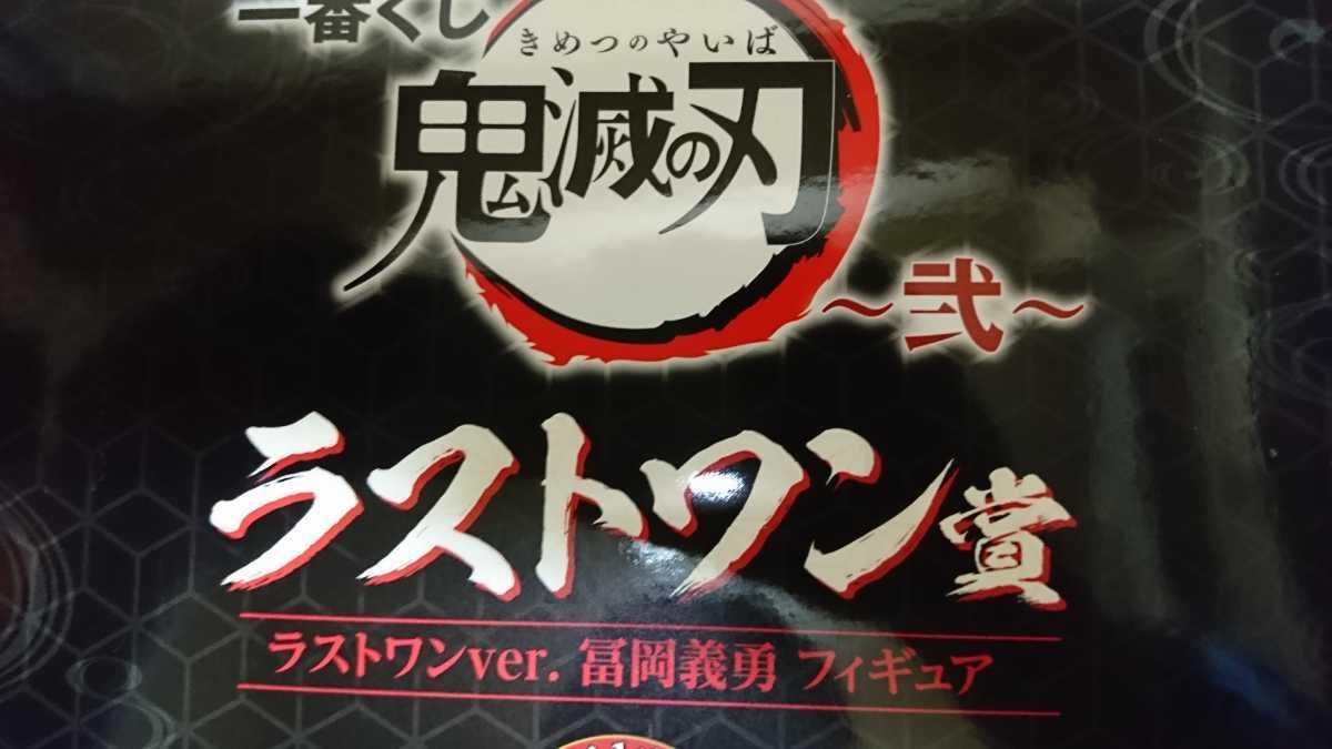 鬼滅の刃一番くじ きめつのやいば 一番くじ 富岡義勇 とみおかぎゆう フィギュア 人形