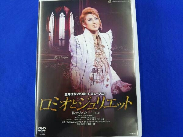 DVD ロミオとジュリエット(2011雪組)