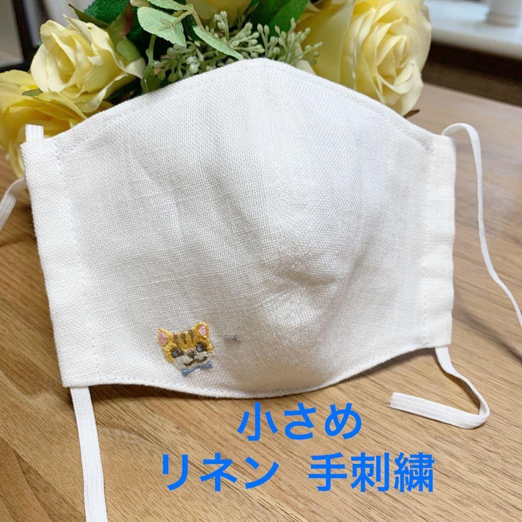 小さめ 手刺繍 猫 リネン 夏 ハンドメイド マスクカバー ノーズワイヤー付き②