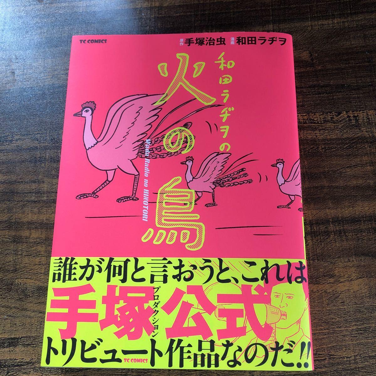 手塚治虫 和田ラヂヲの火の鳥 COMIC