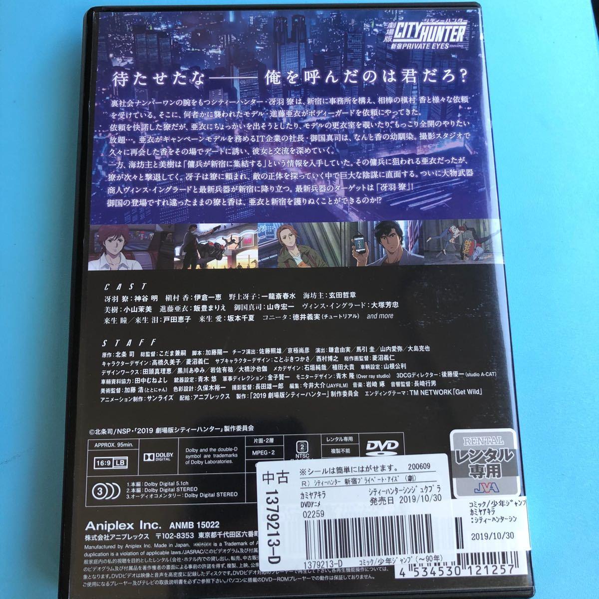 劇場版 シティーハンター 新宿プライベート・アイズ  DVD アニメ