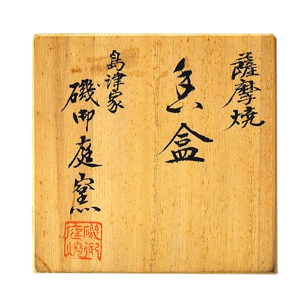 薩摩焼 磯御庭家窯 香合 y-215_画像8