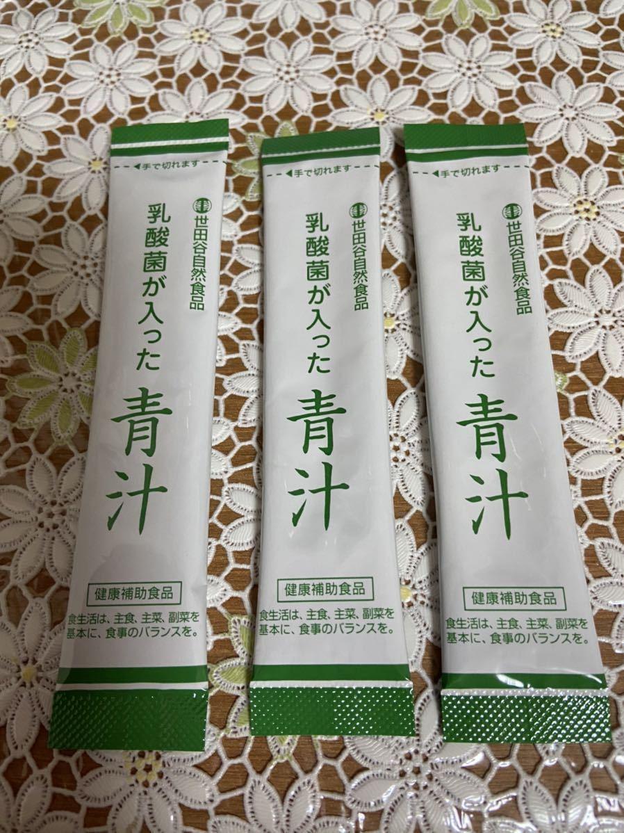 ◆世田谷自然食品◆乳酸菌が入った 青汁◆3包◆ちょっとだけお試し◆ポイント消化に◆_画像1