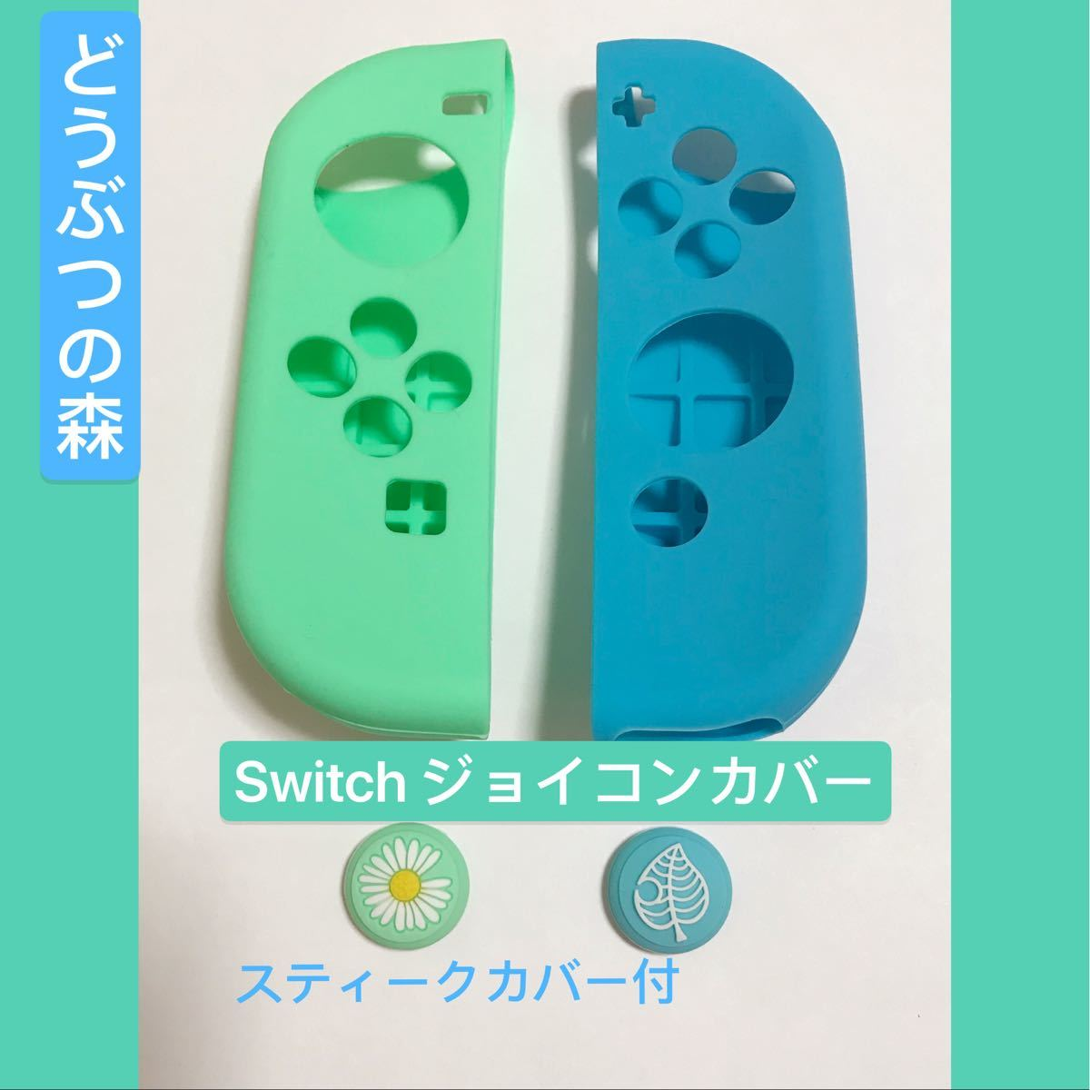 任天堂Switch ジョイコンカバー スイッチスティックカバー付き どうぶつの森