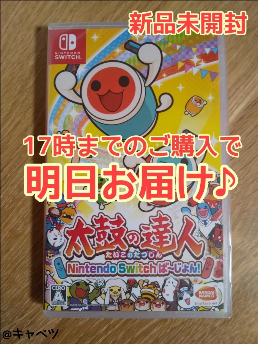 Switch 太鼓の達人 Nintendo Switchば~じょん!