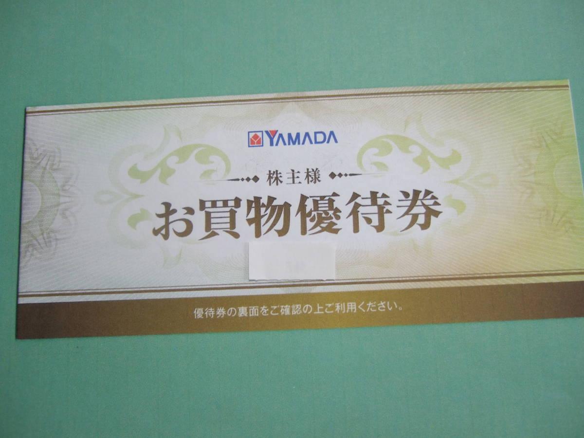 ヤマダ電機株主優待券14000円分 2020年12月末日迄有効 クリックポスト無料_画像1
