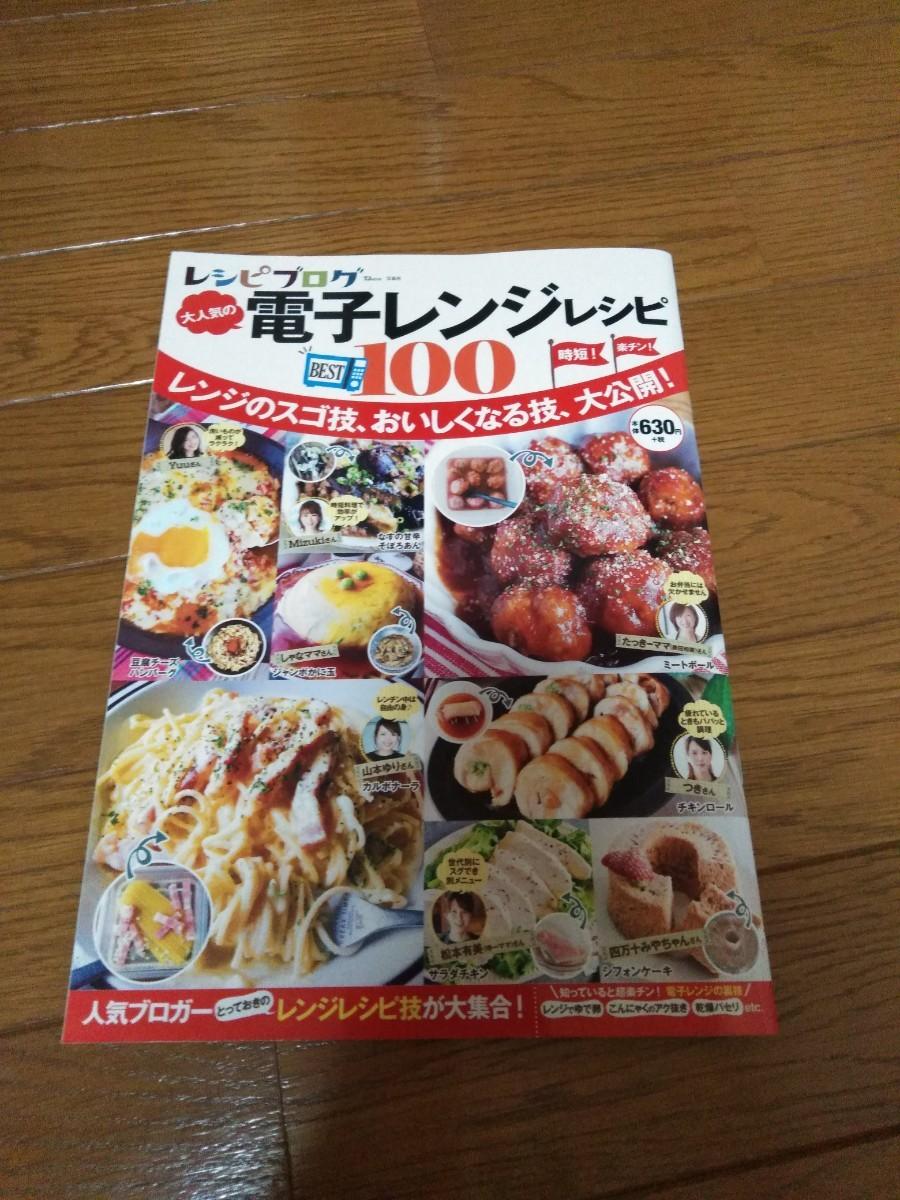 レシピブログ大人気の電子レンジレシピBEST100